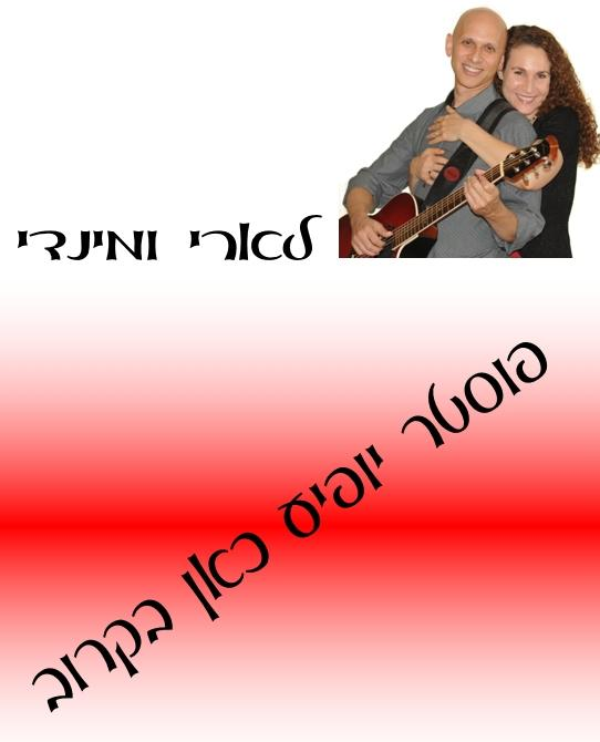 Larry and Mindy לארי ומינדי
